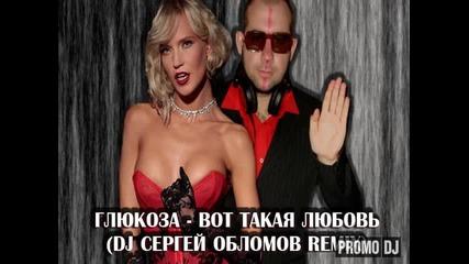 ( Club Remix ) Dj Сергей Обломов & Глюкоза - Вот такая любовь ( Club Remix )