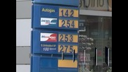 Бензинът поевтиня с 8 ст., а пропан -бутанът поскъпна