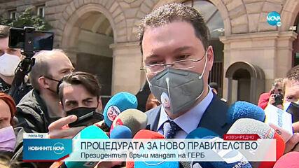 Даниел Митов след връчването на мандата