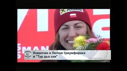"""Ковалчик и Легков триумфираха в """"Тур дьо ски"""""""