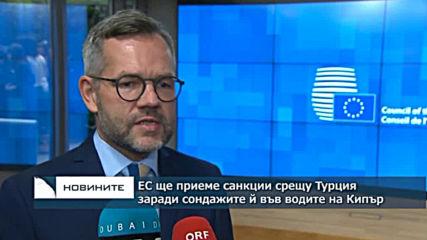 ЕС ще приеме санкции срещу Турция заради действията ѝ във водите на Кипър
