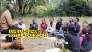 Древни езици в борба за оцеляване