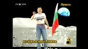 Калеко Алеко - На Луната