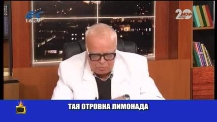 """Вучков за господарите - """"Тая отровна лимонада"""" - Господари на ефира (28.10.2014)"""