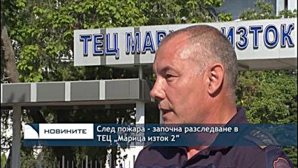 """След пожара – започна разследване в ТЕЦ """"Марица изток 2"""", по разпореждане на главния прокурор"""