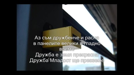 Sniperov - Аз съм Дружбенче (skit)