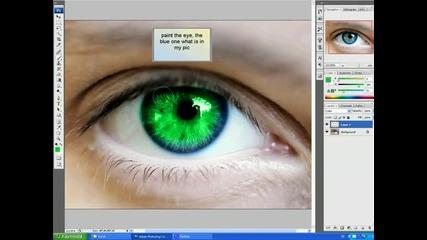 Photoshop урок: Как да променим цвета на очите