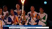 СВЕТЪТ Е ОЛИМПИАДА: Бляскаво откриване на Игрите