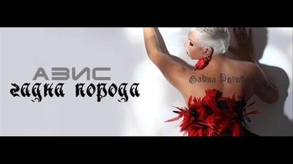 Азис ft. Анелия - Гадна порода ( цялата песен )