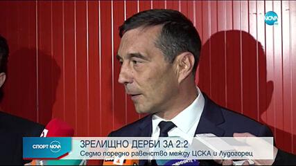 Спортни новини (21.09.2020 - обедна емисия)