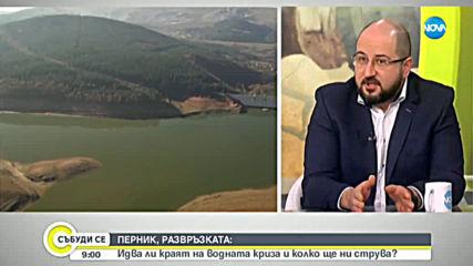 Идва ли краят на водната криза в Перник?