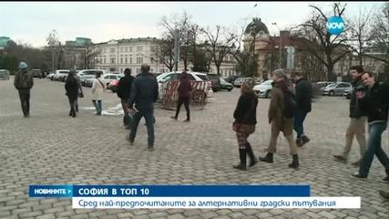 София в топ 10 на алтернативните туристически дестинации в Европа