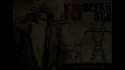 F. O . - Всеки Път [ 2o12 Brand New Song ]