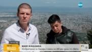MADE IN BULGARIA: Изобретение на българи помага на 300 млн души по света