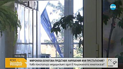 Миролюба Бенатова представя: Нарушения или престъпления в хематологията?
