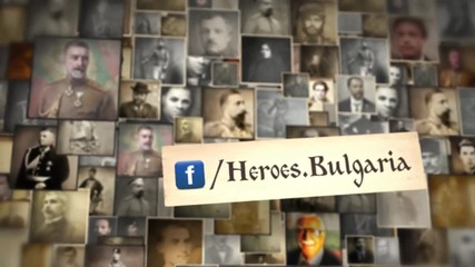 Героите на България (очаквайте скоро)