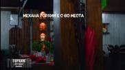 Механа ресторант Горхим