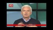 Атака с Волен Сидеров 28.10.2014г.