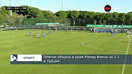 Левски обърна в края Рапид Виена за 2:1 в Турция