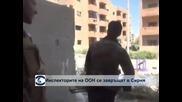 Инспекторите на ООН се връщат в Сирия на 25 септември