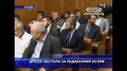 Дпс се застъпи за радикалния ислям