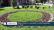 Община Банско с нов проект за облагородяване на града
