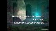 Никола Вапцаров - На Жена Ми (Високо качество)