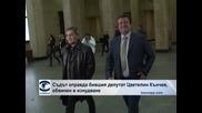 Съдът оправда бившия депутат Цветелин Кънчев, обвинен в изнудване