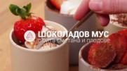 УНИКАЛЕН шоколадов мус! // ХАПКА