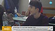 ИЗНЕНАДА: Ученици на златния физик Тео долетяха от цял свят за юбилея му