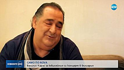 """В аванс от """"Събуди се"""": Василис Карас пред NOVA"""