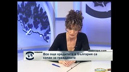 Все още кредитите в България са капан за гражданите