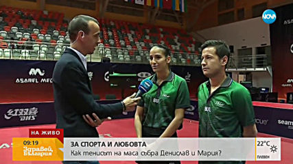 За спорта и любовта: Как тенисът събра Мария и Денислав?