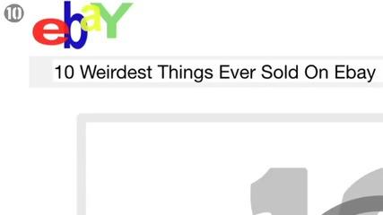 10те най-странни неща продавани в Ибей