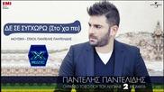 Пантелис Пантелидис ► Не ти прощавам ( Бях ти казал )
