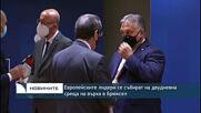 Европейските лидери се събират на двудневна среща на върха в Брюксел