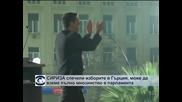 СИРИЗА спечели изборите в Гърция, може да вземе пълно мнозинство в парламента