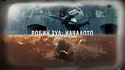 """""""Великият понеделник"""" по KINO NOVA - седмица 1"""