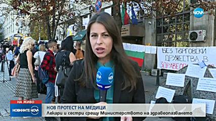 Бунт: Медици блокираха булевард