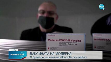 Moderna: С времето защитните свойства на ваксината отслабват