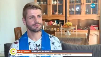 ''Нищо лично'': Българин победи в конкурса ''Мистър гей Европа''