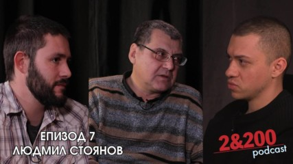 2&200podcast с Людмил Стоянов за детектора на лъжата еп.7