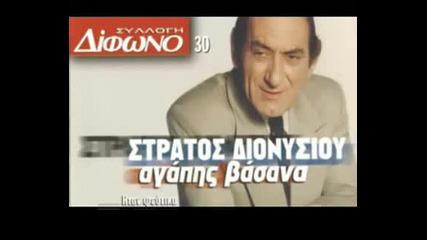 Stratos Dionysiou