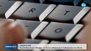 Лондон обвини руското разузнаване в извършване на серия от кибератаки