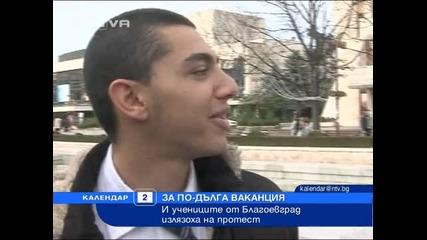Отличник в стачка за ваканция в Благоевград