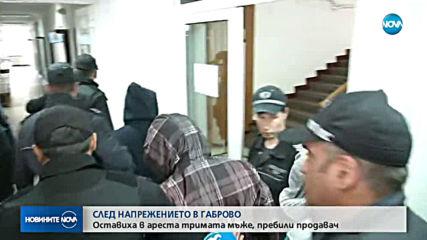 Оставиха в ареста тримата мъже, пребили продавач в Габрово