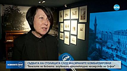 76 години от първите масирани бомбардировки над София