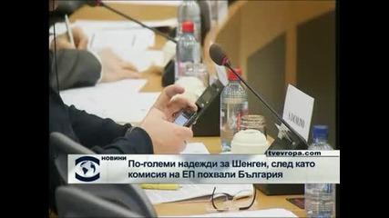 Комисията на Европарламента за разширяването на Шенген одобри доклада за България
