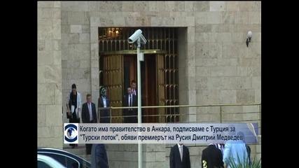 """Русия подписва с Турция за """"Турски поток"""", когато бъде сформирано правителство в Анкара, обяви Дмитрий Медведев"""