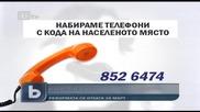 избираме с код стационарните телефони от месец март